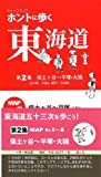 『ホントに歩く東海道(ウォークマップ)第2集:保土ケ谷〜平塚・大磯』風人社