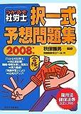 うかるぞ社労士択一式予想問題集 2008年版 (2008)
