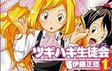 ツギハギ生徒会 1 (少年チャンピオン・コミックス)