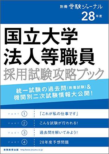 国立大学法人等 職員採用試験攻略ブック 28年度 (別冊受験ジャーナル)