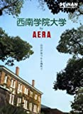 西南学院大学by AERA―自分が見つかる場所で (AERA Mook)