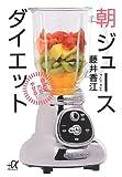 朝ジュースダイエット 酵素の力でやせる! (講談社プラスアルファ文庫)