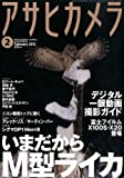 アサヒカメラ 2013年 02月号 [雑誌]