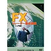 FXトレーダー 養成講座 【入門編】 [DVD]