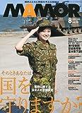 MAMOR (マモル) 2009年 08月号 [雑誌]