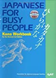 Japanese for Busy People: Kana Workbook Incl. 1 CD (4770030371) by AJALT