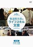 発達障害者のライフスキル支援 [理論編]社会への扉 -ライフスキルの必要性- [DVD]