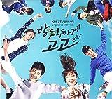 不躾にゴーゴー OST (韓国盤)