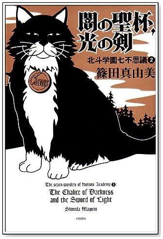 闇の聖杯、光の剣―北斗学園七不思議〈2〉 (ミステリーYA!)