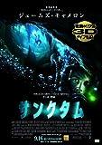 サンクタム [DVD]