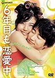 6年目も恋愛中 プレミアム・エディション [DVD]