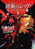 機動戦士ガンダム 逆襲のシャア BEYOND THE TIME (1) (角川コミックス・エース 137-8)
