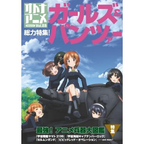 オトナアニメ Vol.28 (洋泉社MOOK)
