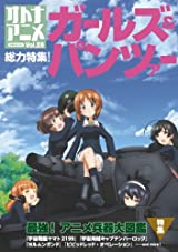オトナアニメ Vol.28で「ガールズ&パンツァー」総力特集