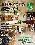 北欧テイストの部屋づくり Vol.11 (NEKO MOOK) [ムック] / ネコ・パブリッシング (刊)