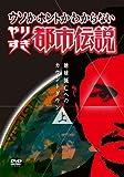 ウソかホントかわからない やりすぎ都市伝説  ~地球滅亡へのカウントダウン~上巻 [DVD]