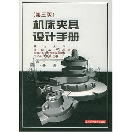 机床夹具设计手册(精)