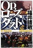 Op.(オペレーション)ローズダスト〈中〉 (文春文庫)