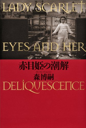 赤目姫の潮解 LADY SCARLET EYES AND HER DELIQUESCENCE 百年シリーズ