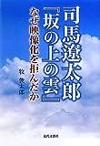 司馬遼太郎『坂の上の雲』なぜ映像化を拒んだか