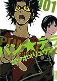 パン★テラ(1) (IKKI COMIX)
