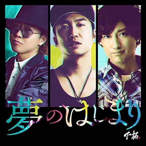 夢のはじまり feat. TAK-Z & KLOOZ