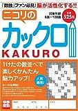 ニコリのカックロ(KAKURO)―「数独」ファン必見!脳が活性化する!! (別冊宝島 1380)