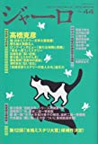 ジャーロ no.44(2012 SPRI 特集:高橋克彦壁を越え物語る人 (光文社ブックス 98)