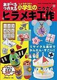 あそべる つかえる 小学生のヒラメキ工作 (Heart Warming Life Series)