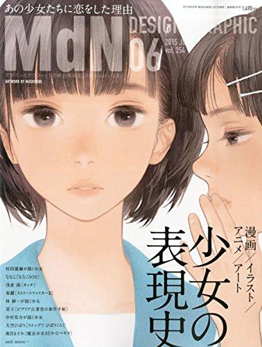 月刊MdN 2015年 6月号