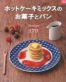 ホットケーキミックスのお菓子とパンRecipe179