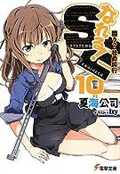 なれる!SE (10) 闘う?社員旅行 (電撃文庫)