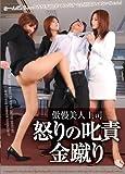 傲慢美人上司 怒りの叱責金蹴り NFDM-084 [DVD]