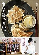 声優・橘田いずみの餃子レシピ本「本日も餃子日和。」5月発売