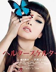 ヘルタースケルター スペシャル・エディション(2枚組) [Blu-ray]