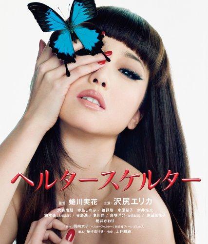 ヘルタースケルター スペシャル・プライス [Blu-ray]