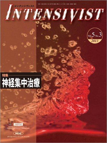 INTENSIVIST Vol.5 No.3 2013 (特集:神経集中治療)