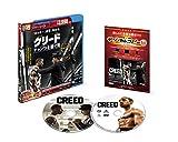 クリード チャンプを継ぐ男 ブルーレイ&DVDセット(初回仕様/2枚組/デジタルコピー付) [Blu-ray]