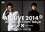 DVD『アドリブ(AD-LIVE)2014』~第2巻~ -