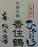 香住鶴 山廃・純米原酒(二夏越え ひやおろし) 兵庫北錦 香住鶴 1800ml