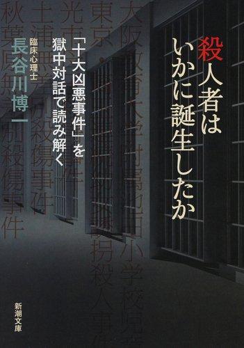殺人者はいかに誕生したか: 「十大凶悪事件」を獄中対話で読み解く