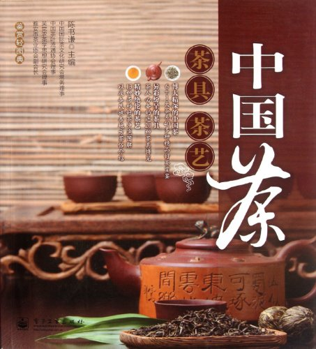 Chinese Tea--Tea Sets And Culture (Chinese Edition)
