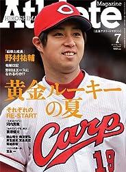 広島アスリートマガジン2012年7月号