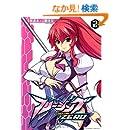 フリージングZERO 2 (ヴァルキリーコミックス)