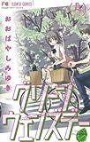 グリーン・ウェンズデー(1) (フラワーコミックス)
