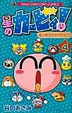 星のカービィ! もーれつプププアワー! 4 (てんとう虫コロコロコミックス)