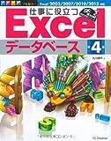 仕事に役立つ Excelデータベース 第4版 (Excel徹底活用シリーズ)