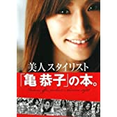 美人スタイリスト「亀 恭子」の本。