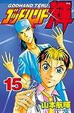 ゴッドハンド輝(15) (少年マガジンコミックス)