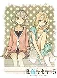 夏色キセキ 5【完全生産限定版】 [Blu-ray]